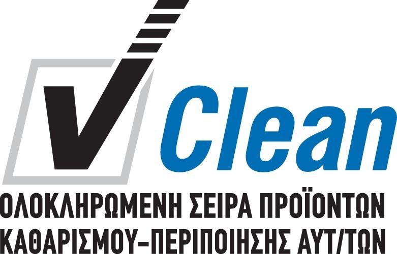 V CLEAN ΟΛΟΚΛΗΡΩΜΕΝΗ ΣΕΙΡΑ ΠΡΟΙΟΝΤΩΝ ΚΑΘΑΡΙΣΜΟΥ & ΠΕΡΙΠΟΙΗΣΗΣ ΑΥΤ/ΤΩΝ